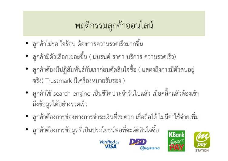 digital-consumer-page-012