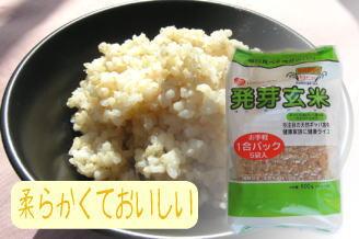 発芽玄米を白米に混ぜて炊く