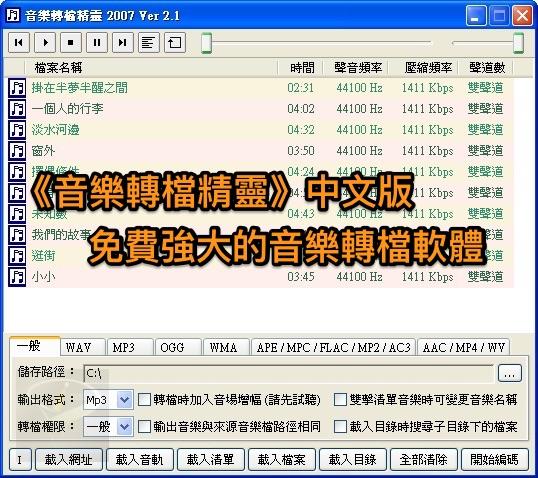 音樂轉檔精靈 2.22.0.1 中文免安裝版 (for Windows)