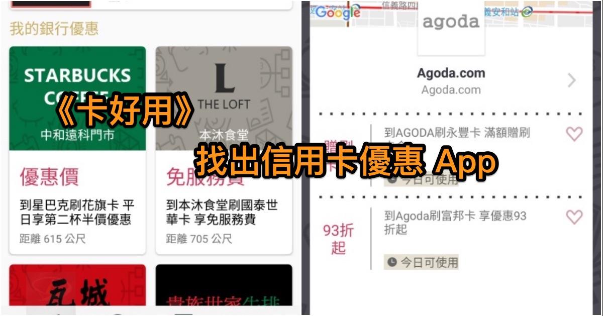 《卡好用》信用卡優惠、信用卡繳費提醒 App (Android / iOS 2.3.0)