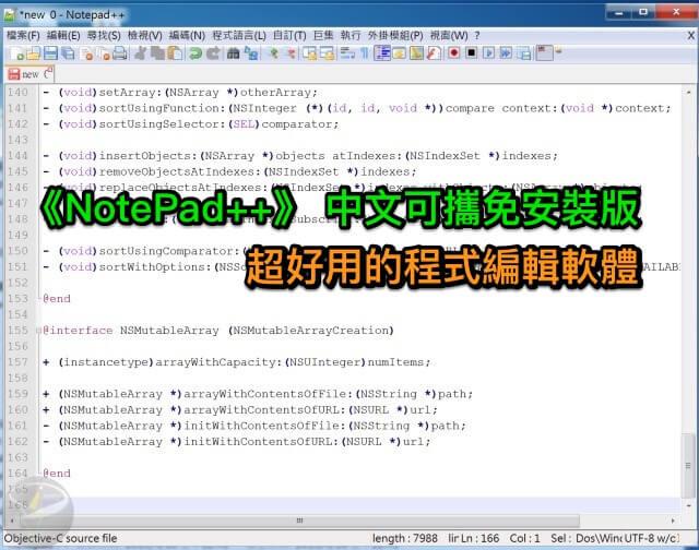 NotePad++ 7.6.4 中文免安裝版 (for Windows)