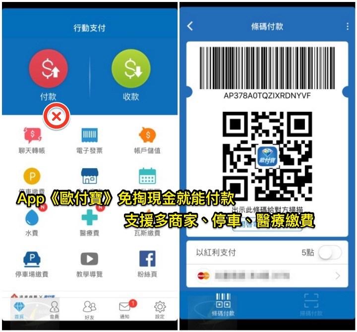 《歐付寶》好用的手機行動支付 App (Android 2.18.0 / iOS 2.18.0)