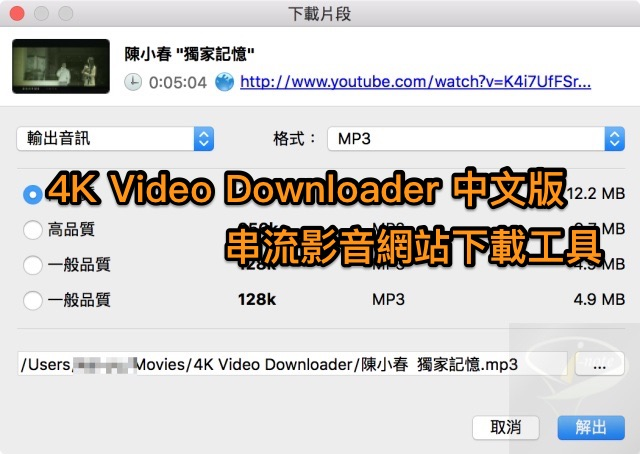 4K Video Downloader 4.4.6.2295 中文版 (Windows/Linux/macOS)