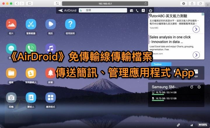 《AirDroid》免傳輸線傳輸檔案、傳送簡訊、管理應用程式 App (Android 4.2.1.12 / iOS 1.0.6)