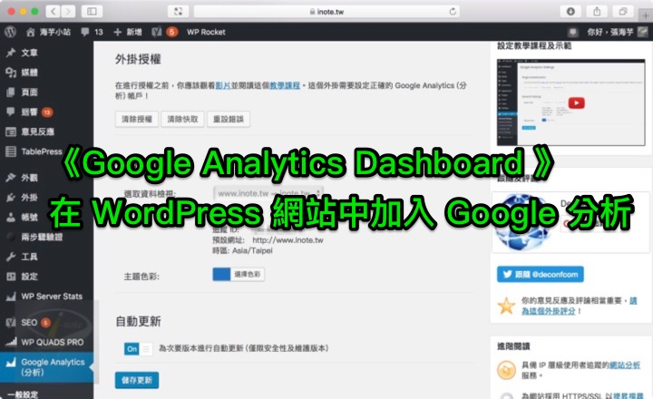 《Google Analytics Dashboard for WP》5.3.3 英文版 (for WordPress)