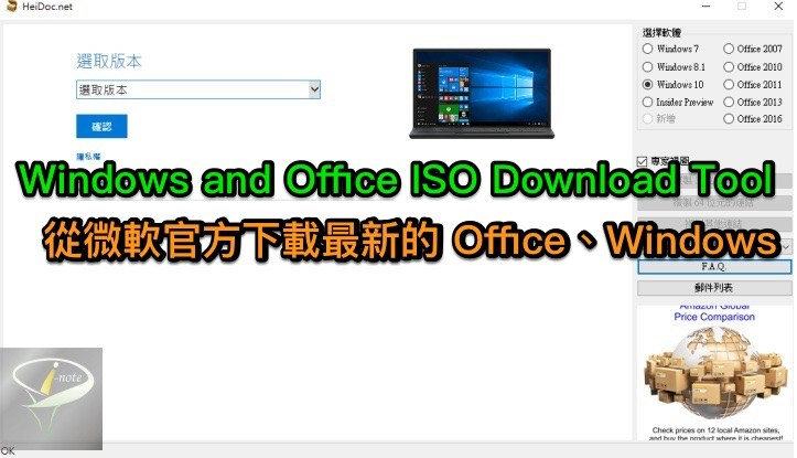 Microsoft Windows and Office ISO Download Tool 6.0.4 中文版 (for Windows)