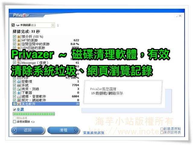 PrivaZer Portable 3.0.65 中文可攜版 (for Windows)
