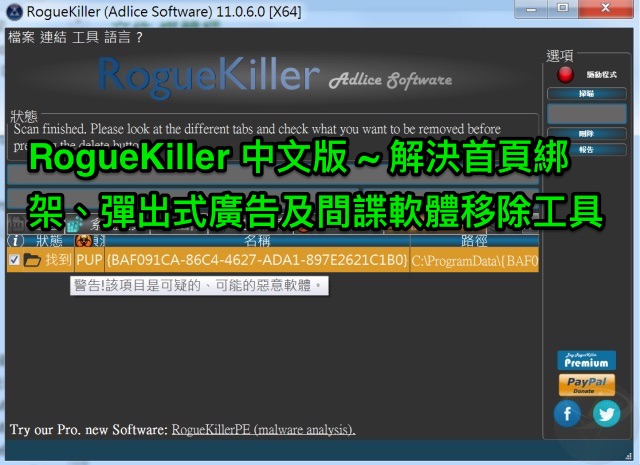 RogueKiller Portable 13.1.0 中文可攜版 (for Windows)