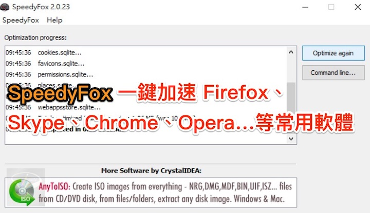 SpeedyFox 2.0.23 英文免安裝版 (for Windows)