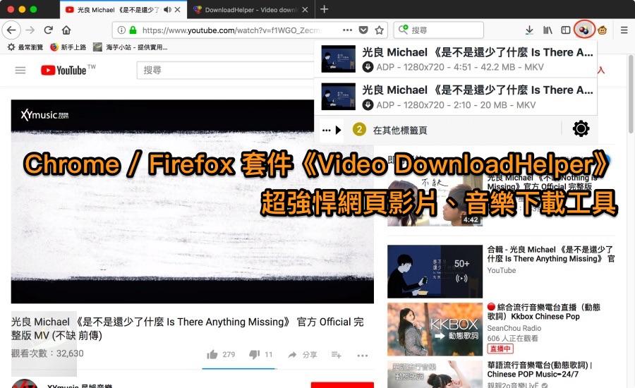 瀏覽器《Video DownloadHelper》中文安裝版 (Chrome / Firefox)