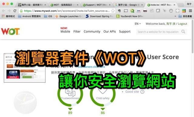 瀏覽器《WOT》中文安裝版 (Chrome / Firefox / Opera / Safari / IE)
