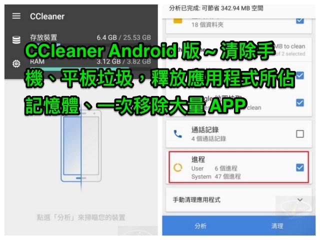 《CCleaner》手機硬碟 / 記憶體清理 App  (Android 4.9.1)