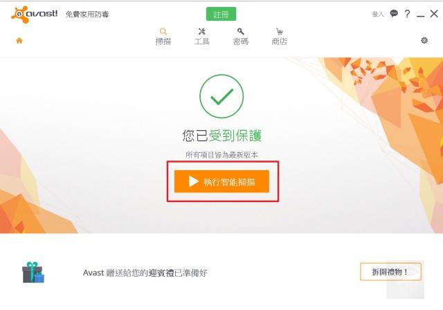 Avast Free Antivirus 18.4.3895.0 中文安裝版 (for Windows)