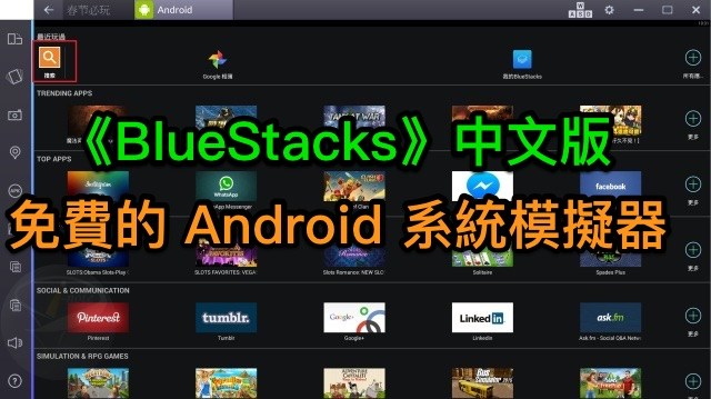 BlueStacks 3.54.65.1755 中文安裝版 (for Windows)