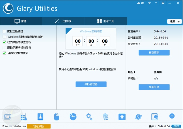 Glary Utilities Portable 5.98 中文可攜版 (for Windows)