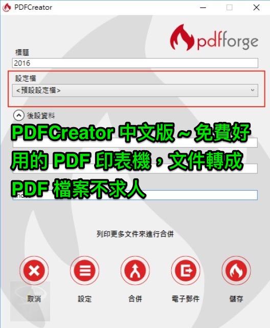 PDFCreator 3.2.1 中文版 (for Windows)