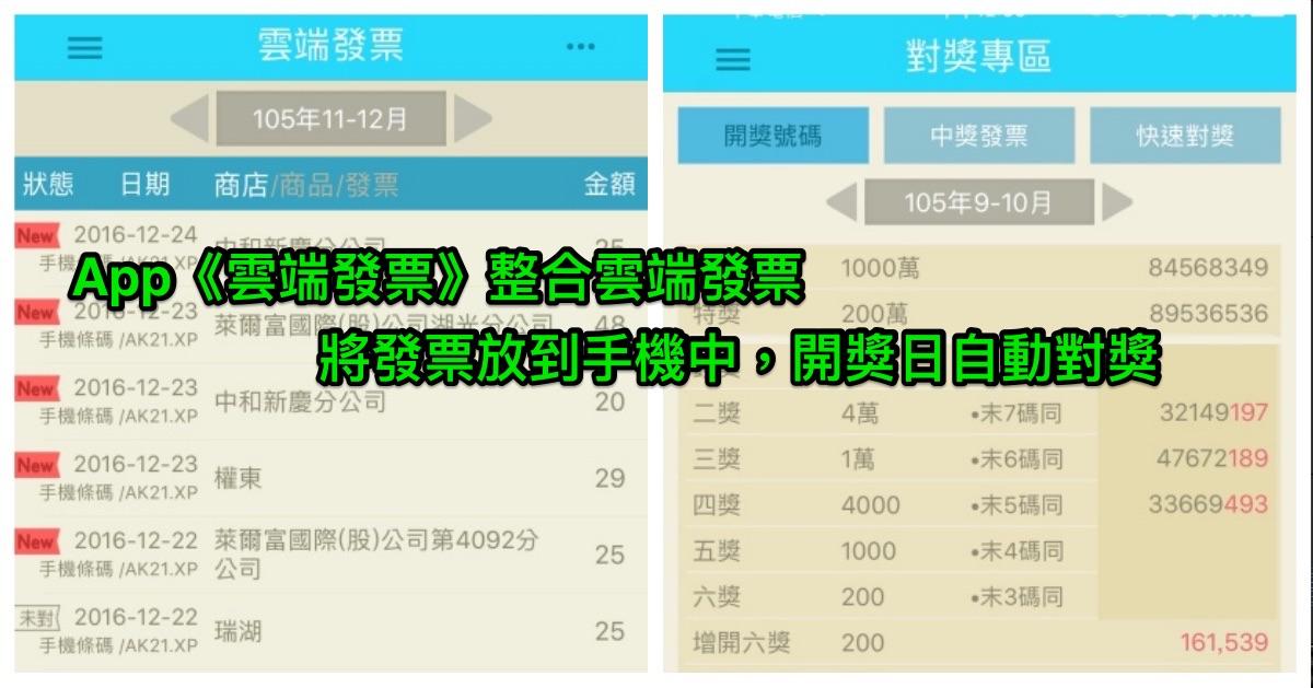 《雲端發票》整將發票放到手機中,自動對獎 App (Android 2.7.6 / iOS 2.2.12)