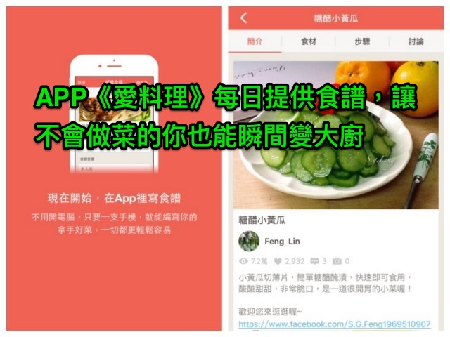 《iCook 愛料理》每日提供食譜 App (Android 4.6.4 / iOS 4.6.0)