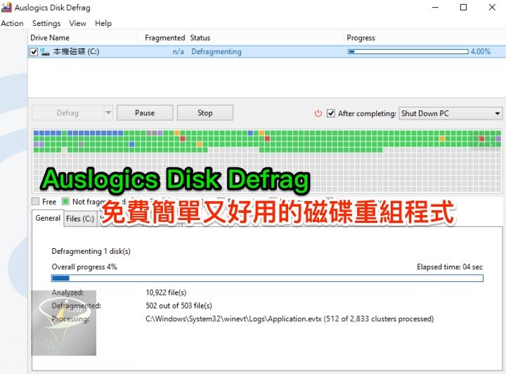 Auslogics Disk Defrag 8.0.10.0 英文可攜版 (for Windows)
