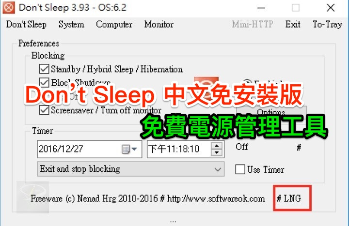 Don't Sleep 4.41 中文免安裝版 (for Windows)