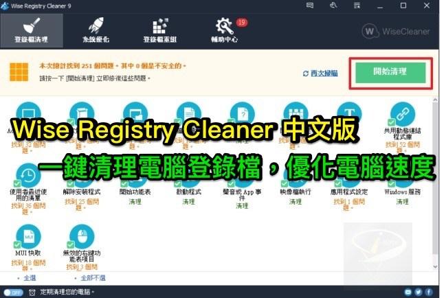 Wise Registry Cleaner 9.61 中文免安裝版 (for Windows)