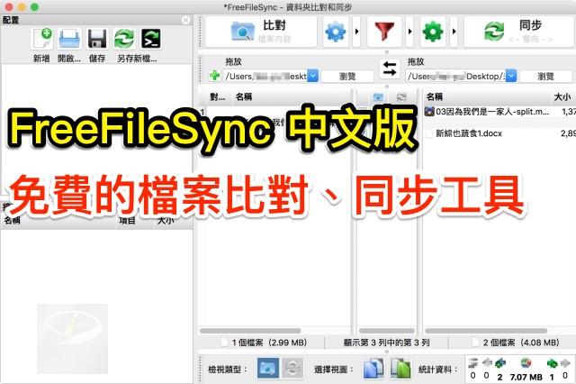 FreeFileSync 10.11 中文版 (Windows/Linux/macOS)