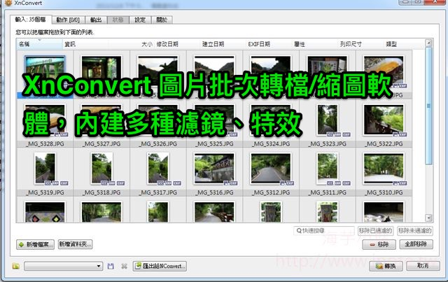 XnConvert 1.76 中文免安裝版 (Windows/macOS/Linux)