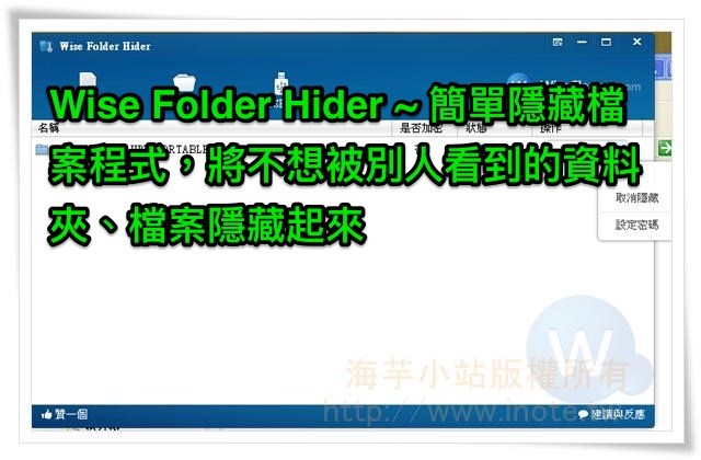 Wise Folder Hider  4.23 中文免安裝版 (for Windows)