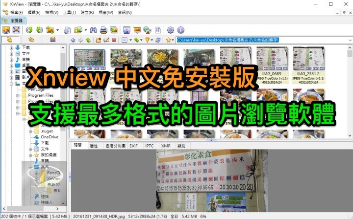 XnView 2.46 中文免安裝版 (for Windows)