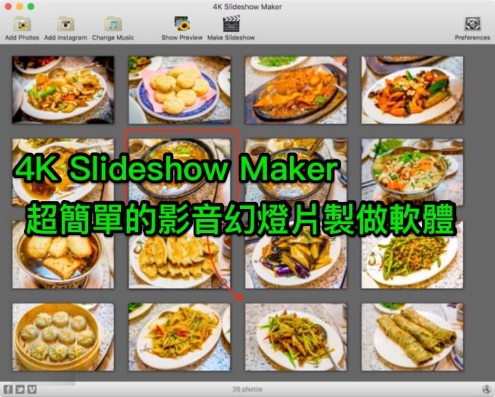 4K Slideshow Maker 1.7.1.978 英文版 (Windows/Linux/macOS)