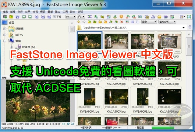 FastStone Image Viewer 7.4 中文免安裝版 (for Windows)