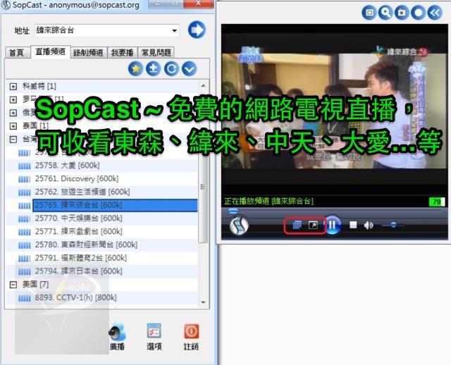 Sopcast 4.2.0 中文安裝版 (for Windows)