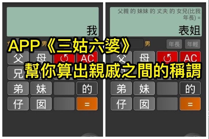 《三姑六婆》App (Android 1.0.0 / iOS 1.0.0)