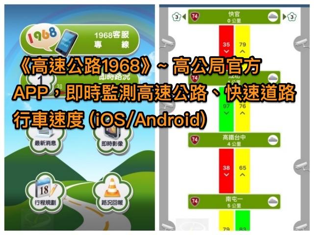 《高速公路1968》App (Android 4.0.2 / iOS 3.2.0)