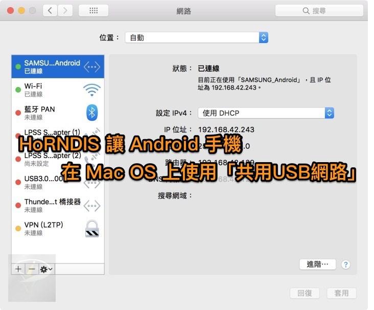HoRNDIS 驅動程式下載 (macOS)