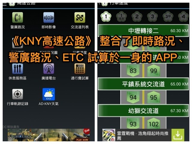 《KNY高速公路》App (Android 3.7.6)
