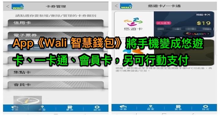 《Wali 智慧錢包》將手機變悠遊卡 App (Android 2.4.431 / iOS 2.3.031)
