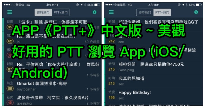 App《PTT+》中文版 (Android 1.0.5 / iOS 1.8.2)