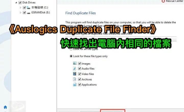 Auslogics_Duplicate_File_Finder