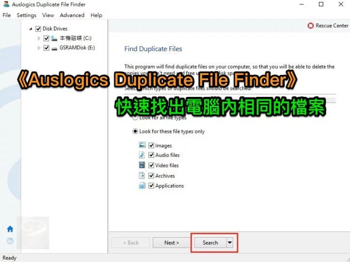 Auslogics_Duplicate_File_Finder