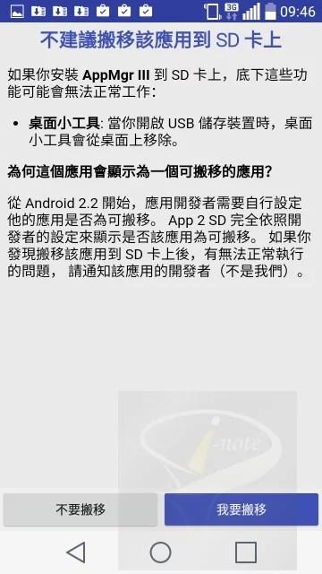 AppMgr-4