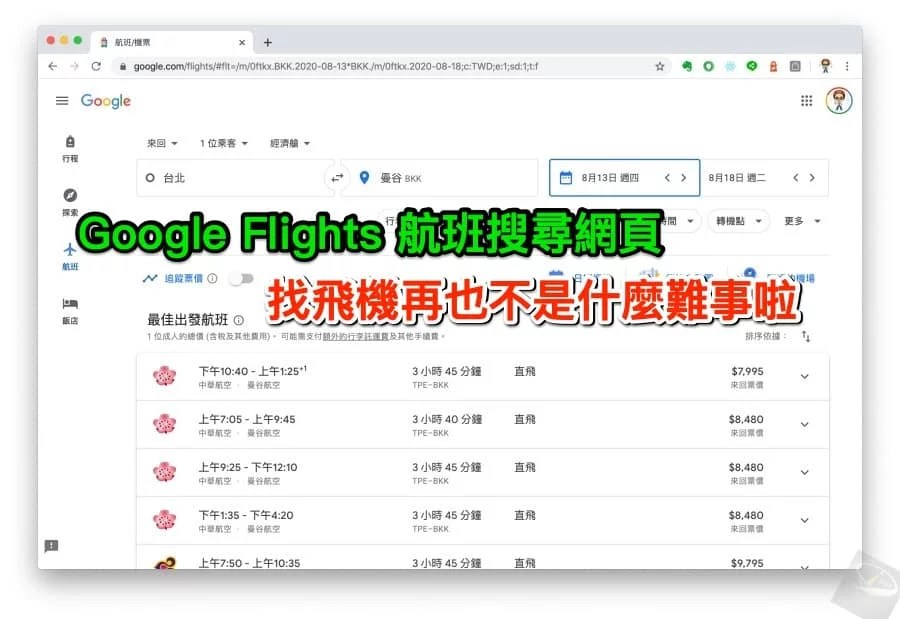 Google_Flights