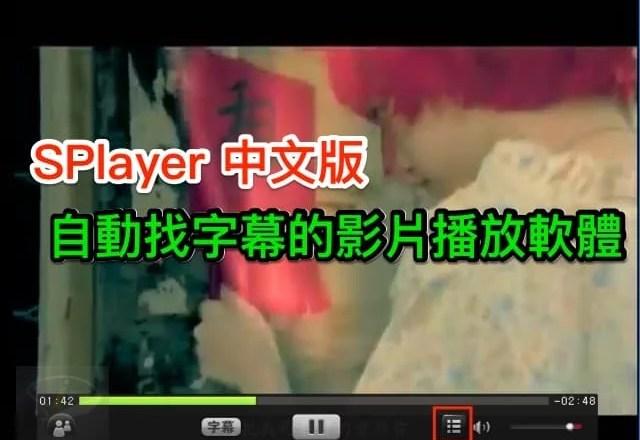 SPlayer