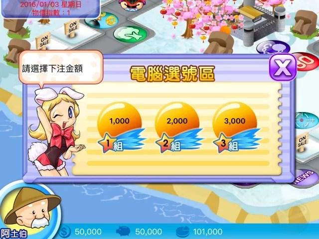 app 大富翁-12