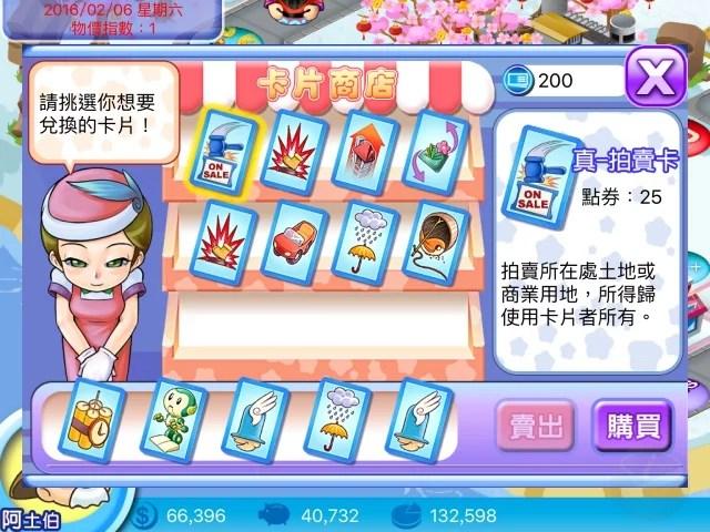 app 大富翁-23