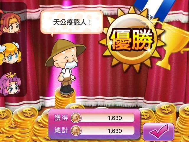 app 大富翁-31