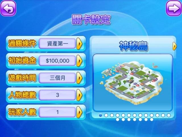 app 大富翁-6