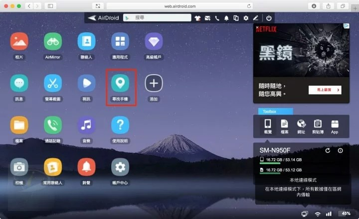 AirDroid_11