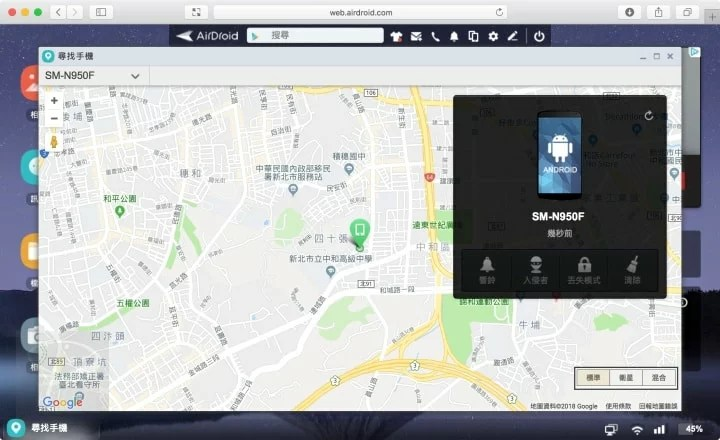 AirDroid_12