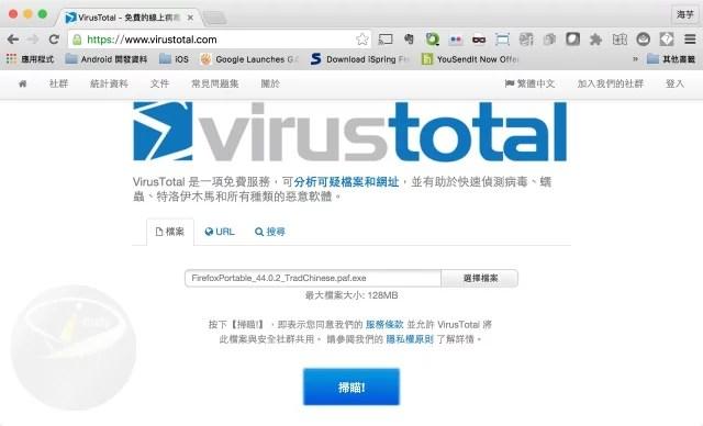 VirusTotal-2